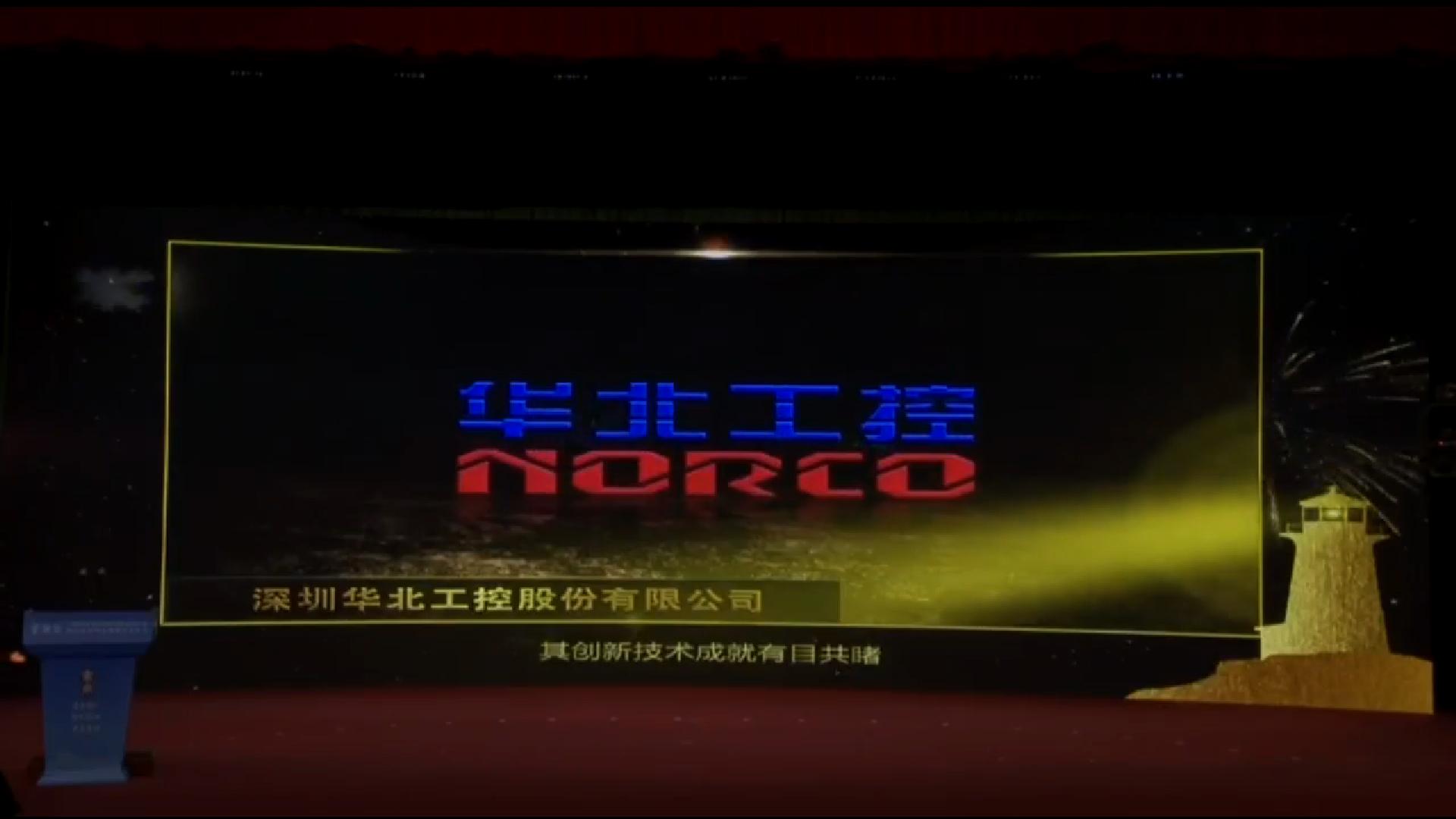 """迈肯思工控荣获宝安区实体经济发展""""创新标杆企业"""""""