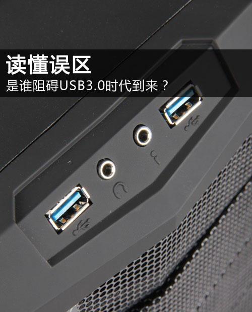 是谁阻碍USB3.0时代到来?