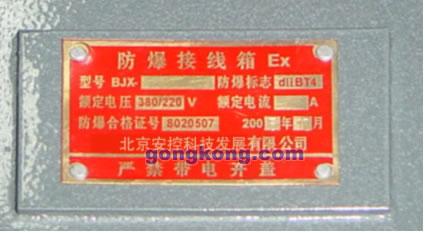 防爆型RTU——机箱防爆标志