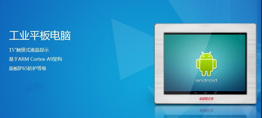 迈肯思工控| ARM架构工业级别平板电脑  打造优质自助终端