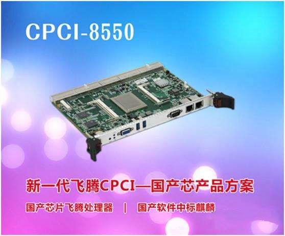 迈肯思工控| CPCI系列产品方案在航空航天领域的应用