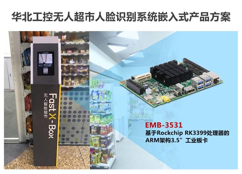 迈肯思工控&智慧零售——打造智慧零售 智能售货柜是升级的第一步