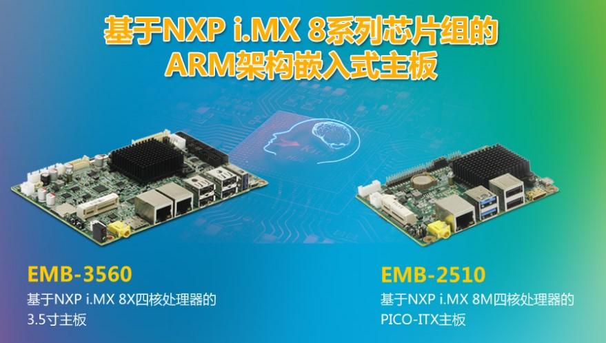 迈肯思工控| 基于NXP i.MX 8系列优质处理器 春季新品来袭