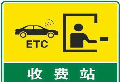 取消高速省界收费站 ETC需求爆发——迈肯思工控