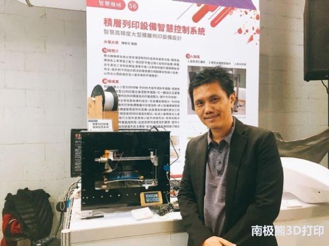 台湾地区大叶大学结合智能化温度感测,首创3D打印变速控制