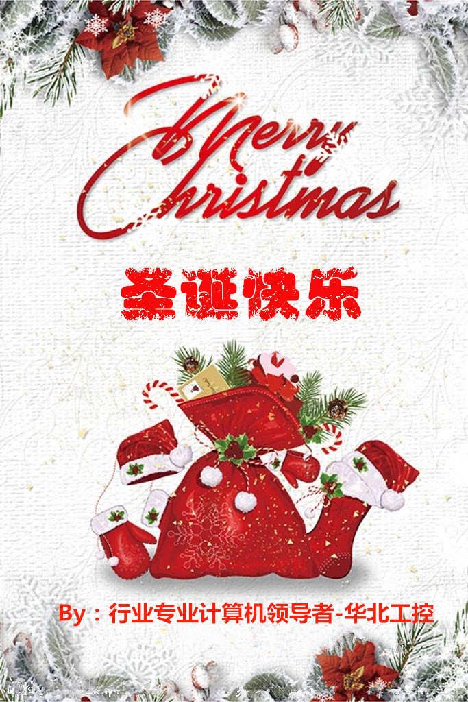 迈肯思工控祝大家圣诞快乐
