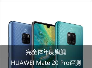 完全体年度旗舰 HUAWEI Mate 20 Pro评测:你想要的功能他都有