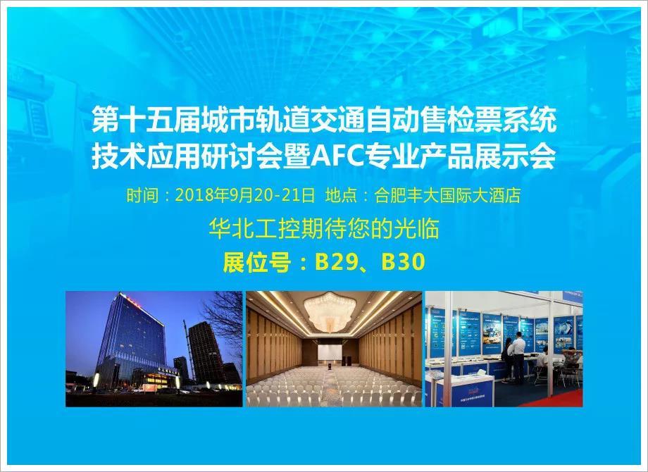 AFC研讨会 -迈肯思工控翘盼您的到来