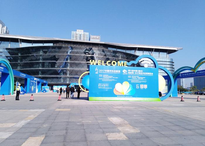 迈肯思工控风采亮相第6届中国(惠州)云博会