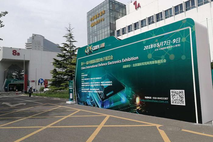生机5月,迈肯思工控惊艳亮相北京国防电子展