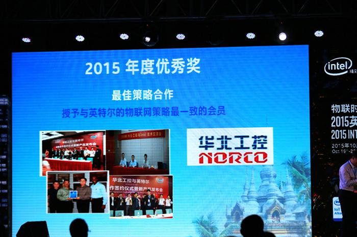 Norco荣获Intel 2015年度最佳策略合作奖