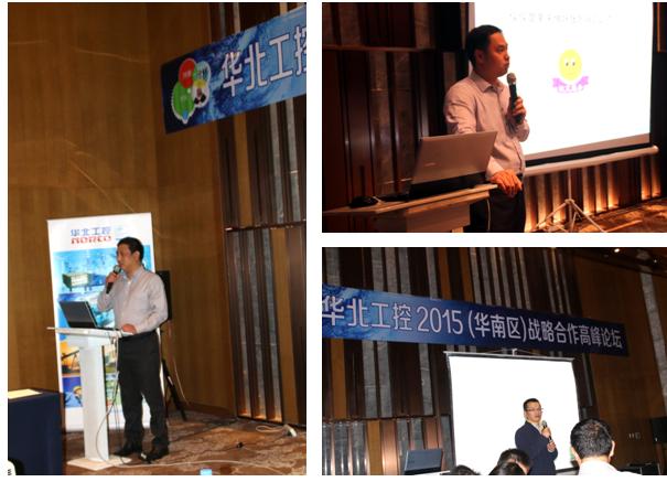 迈肯思工控2015(华南区)战略合作研讨会