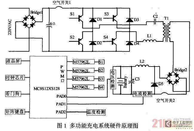 多功能充电系统硬件原理图