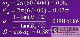 二阶数字陷波器的设计方法及数字传输函数