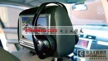 汽车娱乐系统的音频技术