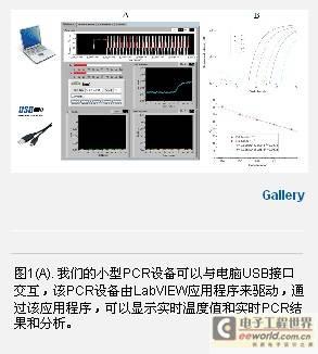 开发更加智能化的便携式流感诊断系统