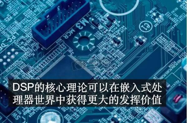 AI芯天下丨工业控制常用的DSP全产业链最全介绍