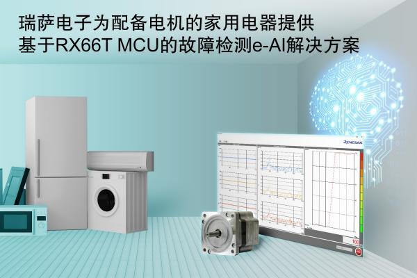 瑞萨电子电机故障检测e-AI解决方案可大大简化家用电器维护